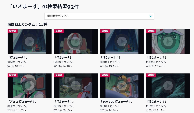 01_検索結果.JPG
