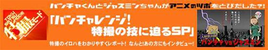 1125リリース_特撮.jpg