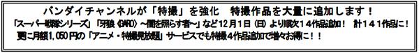 1129リリース_1.jpg