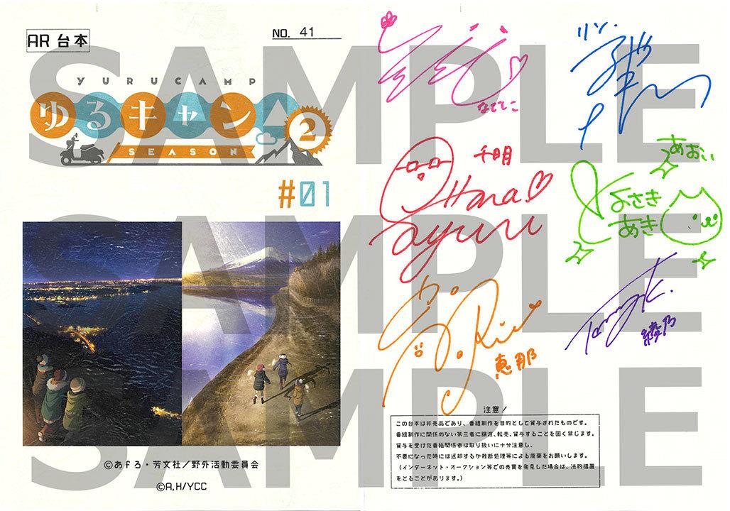 ゆるキャン△S2_サイン入り台本イメージ.jpg