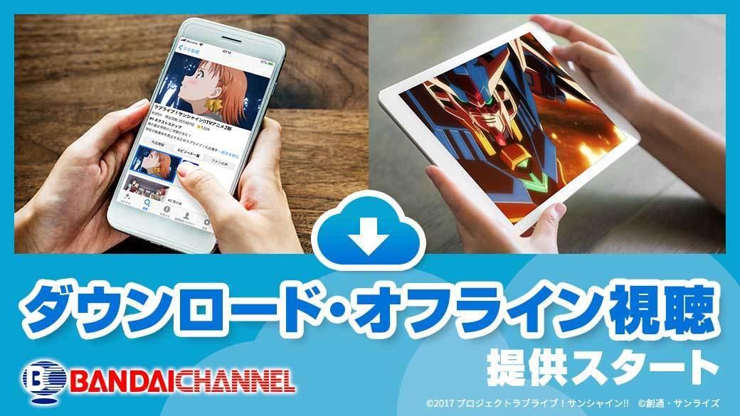 bchtop_download.jpg